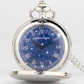 懷錶歐美風新款懷錶復古翻蓋滿天星星空男女學生項錬掛錶簡約項錬  朵拉朵衣櫥