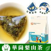 【台灣茶人】新品上市~華崗梨山茶3角立體茶包(15包入)