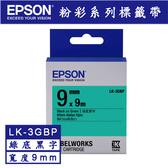【愛普生EPSON】LK-3GBP 9mmx9M 粉彩 綠底黑字 標籤帶