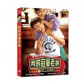我的冠軍老爸 DVD Love + Sling 免運 (購潮8)