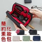 簡約素色化妝包 收納包 盥洗包 旅遊 旅行 化妝包 多功能 小物包 口紅包 大容量 雜物【歐妮小舖】