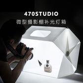 470studio拍照美食拍照主圖制作小型微型產品攝影棚補光燈箱