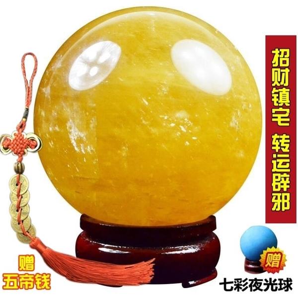 開光天然黃水晶球風水球轉運球黃色水晶球擺件七星陣招財鎮宅 免運快速出貨