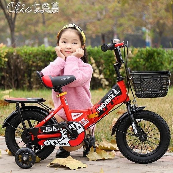 兒童折疊自行車2-4-6-7-8-9-10歲寶寶腳踏車男女孩童單車YXS 【全館免運】