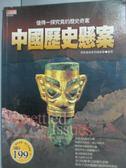 【書寶二手書T7/歷史_XFA】中國歷史懸案_探索發現系列編委會