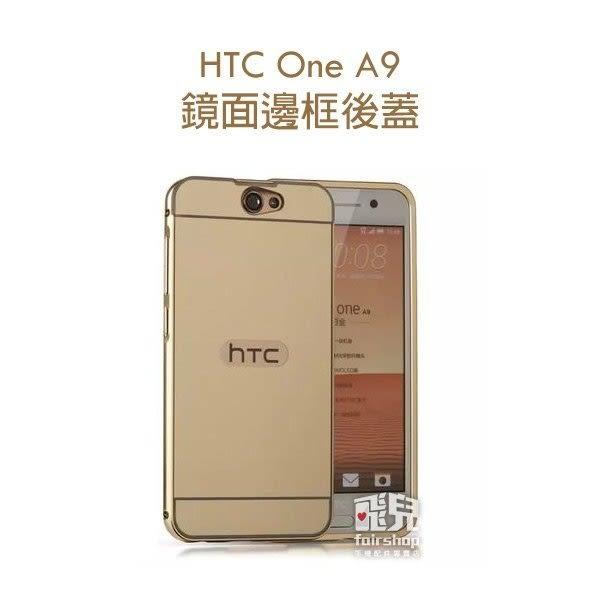 【妃凡】極致奢華!HTC One A9 鏡面邊框後蓋 手機殼 保護殼 後殼 手機套 保護套 後蓋 防偷窺