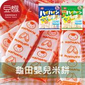 【即期良品】日本零食 龜田製菓 嬰兒米菓(原味/野菜)