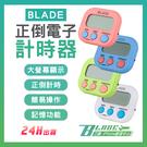 【刀鋒】 BLADE正倒電子計時器 現貨 當天出貨 台灣公司貨 定時器 廚房計時器 碼表 定時提醒器
