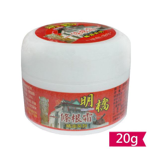明橋精油條根霜20g【紅】溫熱/可用於刮痧推拿/按摩膏