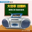 PANDA/熊貓6311E便攜式懷舊收音機播放機老人廣播半導體卡式播放器 千千女鞋