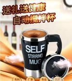 自動攪拌杯 咖啡杯懶人電動馬克杯不銹鋼電動旋轉咖啡杯子禮品 全館免運
