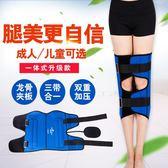 矯正器護腿 成人腿型矯正帶o型腿x型腿部羅圈腿直腿神器糾正