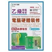 乙級電腦硬體裝修術科必勝秘笈Windows7/8&Windows Server2