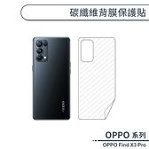OPPO Find X3 Pro 碳纖維背膜保護貼 保護膜 手機背貼 手機背膜