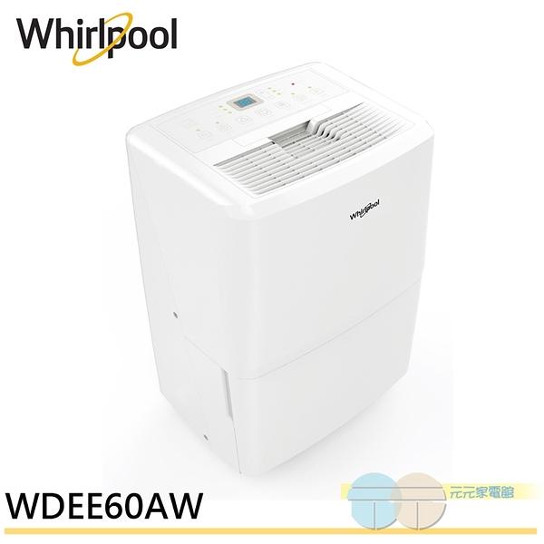 Whirlpool 惠而浦 26.5L節能除濕機 WDEE60AW  原廠公司貨