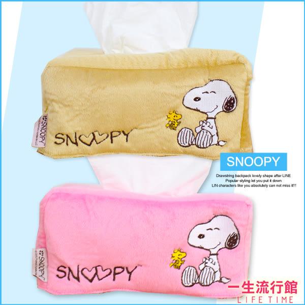 《最後2個》史努比 SNOOPY 正版 絨毛面紙套 衛生紙盒 面紙盒 B01270
