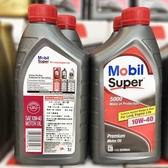 【愛車族】MOBIL SUPER 5000 SN 10W-40 1L 提升引擎性能 增強馬力 節省燃油
