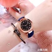 韓版簡約手錶女士學生原宿風星空學院風防水潮流『艾麗花園』