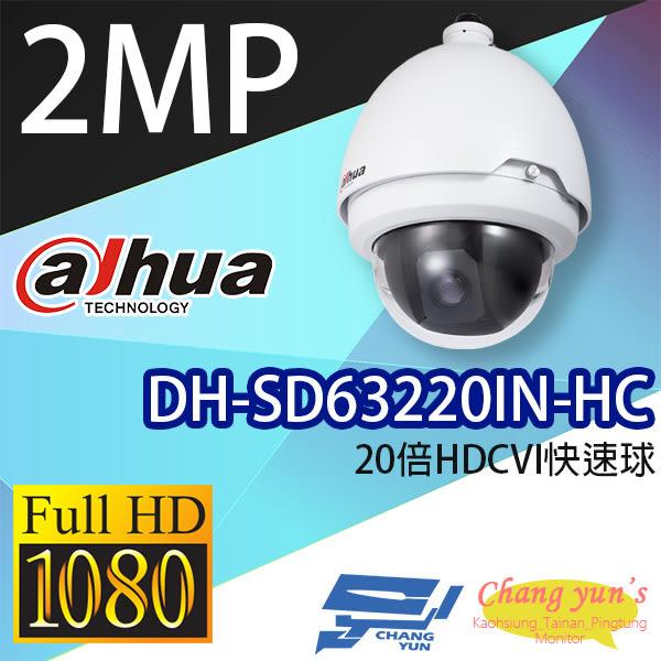 高雄/台南/屏東監視器 DH-SD63220IN-HC 星光級12倍1080P HDCVI快速球 大華dahua