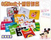 麗嬰兒童玩具館~風車圖書-0歲book嬰兒認知圖片書-Baby五感遊戲盒-全套十冊