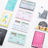 文具迷你薄卡片式太陽能可愛學生財務計算器創意便攜小計算機  歐韓流行館