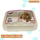 【麗利寶】2766 固定式深廣三角便盆 象牙白 寵物兔 小白兔 兔子用品 寵物用品 廁所 兔子廁所