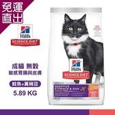 Hills 希爾思 603928 成貓 無穀 敏感胃腸與皮膚 5.89KG 送贈品 鮭魚黃豌豆【免運直出】