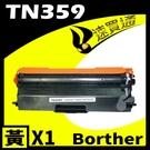 【速買通】Brother TN-359/TN359 黃 相容彩色碳粉匣