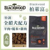 【行銷活動73折】*KING WANG*《柏萊富》blackwood 特調全齡犬配方 羊肉+糙米+雞肉-30磅