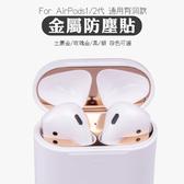 AirPods防塵貼 金屬防塵保護貼 蘋果無線藍芽耳機 1代 2代 電鍍金屬防塵貼 四色可選