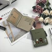 零錢包錢夾卡夾短款學生日系【奇趣小屋】