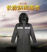 反光雨衣外套長款連體成人男徒步雙層防水加厚執勤保安勞保釣魚『小淇嚴選』