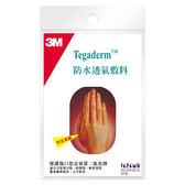 3M防水透氣敷料10x12cm(3片裝) 【康是美】