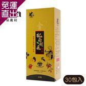 保康生醫 保康利漢方茶-枸菊明采茶30包/盒【免運直出】