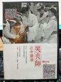 挖寶二手片-P10-499-正版DVD-電影【生命禮儀:哭喪師】-又稱為職業孝子或是孝女白琴