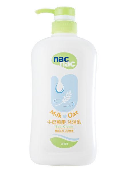 Nac Nac 牛奶燕麥沐浴乳(700ml) 商品效期至2020年