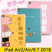 時尚系列 蘋果 iPad Air Air2 平板皮套 軟膠殼 iPad 9.7 2018 2017 氣囊防摔 ipad5 ipad6 支架殼 平板保護套