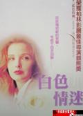 【停看聽音響唱片】【DVD】 白色情迷