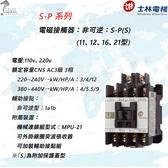 士林電機 電磁接觸器 S-P16(S)