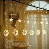LED彩燈閃燈串燈星星月亮燈滿天星窗簾燈少女心臥室裝飾燈 【品質保證】