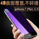 免運費【滿版、全螢幕、不碎邊 】4D曲面 、弧邊、奈米、拒藍光【9H 鋼化玻璃膜】iPhone7 Plus 5.5寸