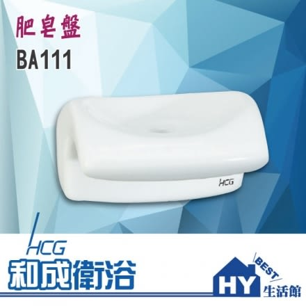 HCG 和成 BA111 肥皂盤 香皂盤 -《HY生活館》水電材料專賣店