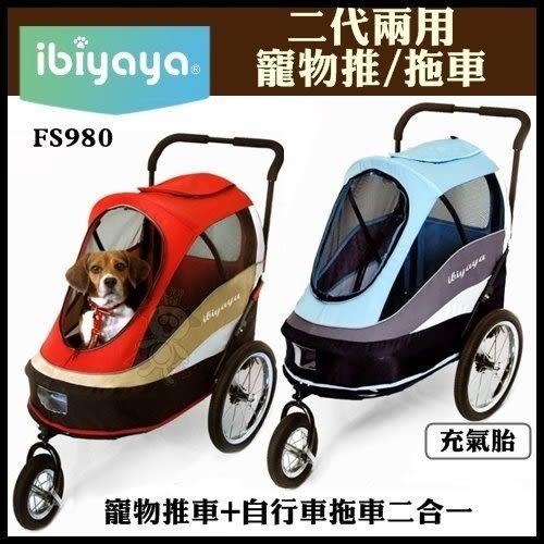 IBIYAYA依比呀呀 二代兩用寵物推/拖車-紅(FS980)
