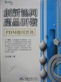 【書寶二手書T1/財經企管_OMF】創新協同產品研發_白光華