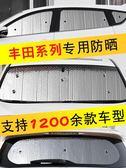 適用于豐田新卡羅拉遮陽板RAV4凱美瑞威馳致炫雷凌汽車防曬隔熱簾 創時代3c館