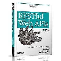 簡體書-十日到貨 R3Y【RESTful Web APIs中文版】 9787121231155 電子工業出版社 作者:(美)理...