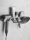 戴森吹風機支架免打孔衛生間dyson風筒架電吹風收納架浴室置物架 NMS快意購物網
