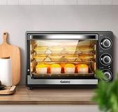 烤箱格蘭仕K12電烤箱家用烘焙小型32L大容量多功能全自動蛋糕烤箱 220vJD   美物 99免運