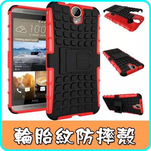 HTC One E9+ dual sim 5.5吋 手機殼 保護套 硬殼 保護殼 二合一 超薄殼 輪胎紋 支架 手機套