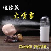 補水噴霧器  納米噴霧補水儀器冷噴機便攜式臉部保濕蒸臉器美容儀  『歐韓流行館』